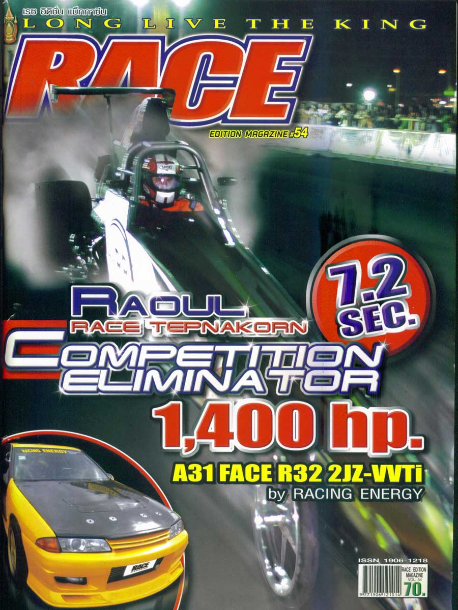 press-magazine-race-2009-december-01b