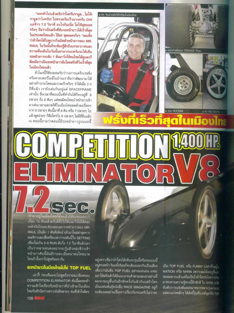 press-magazine-race-2009-december-02b